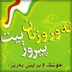 nawroz