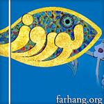 farhang-foundation-banner-i