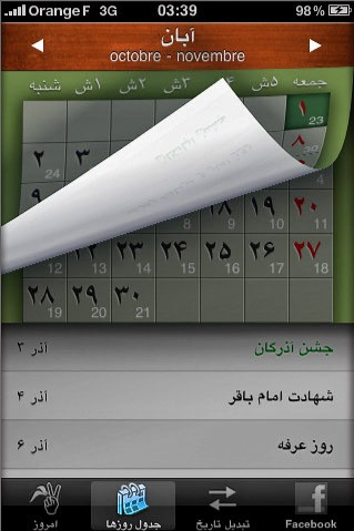 iphone-persian-calendar-1