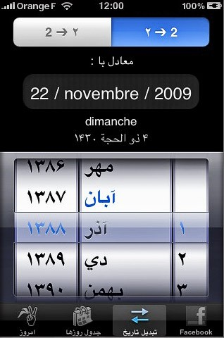 iphone-persian-calendar-3