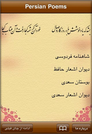iphone-persian-poem-1