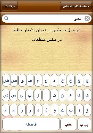 iphone-persian-poem-2