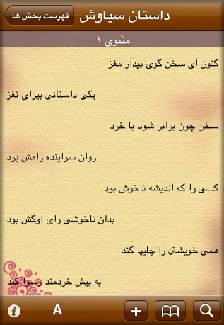 iphone-persian-poem-3