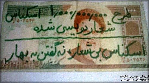 iranian-banknotes-green-movement02