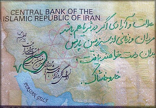 iranian-banknotes-green-movement03