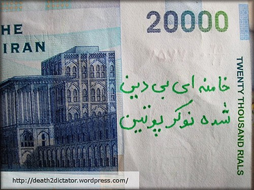 iranian-banknotes-green-movement05