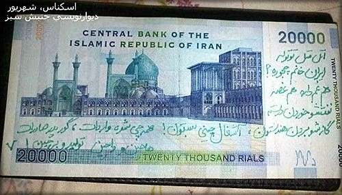 [تصویر: iranian-banknotes-green-movement06.jpg]