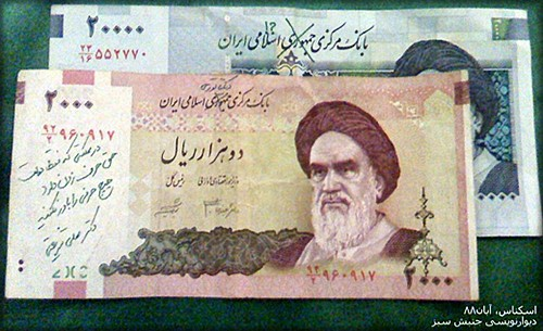 iranian-banknotes-green-movement10