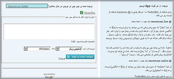 persian-tweeter-translation