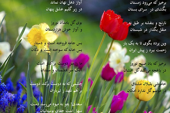 Nowruz poem persian new year nowruz 2012 1391 nowruz poem m4hsunfo Image collections
