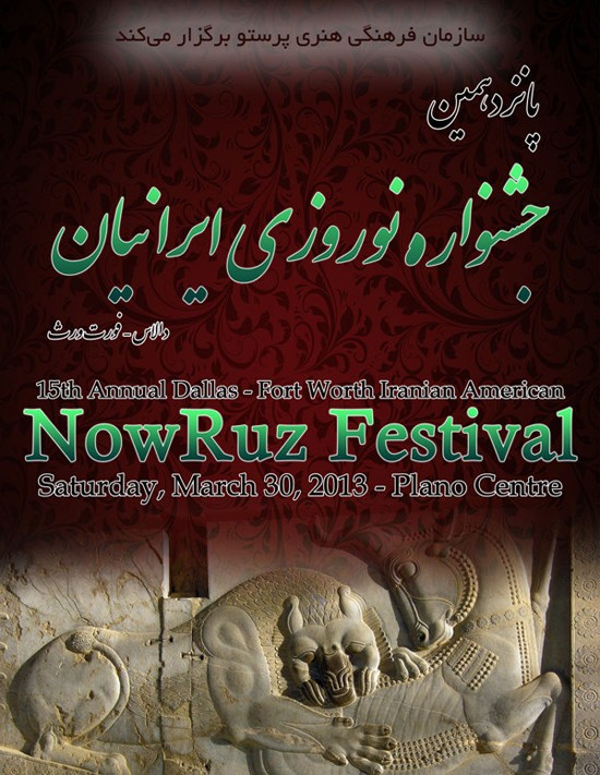 Dallas-Fort-Worth-Iranian-American-NowRuz-Festival-2013