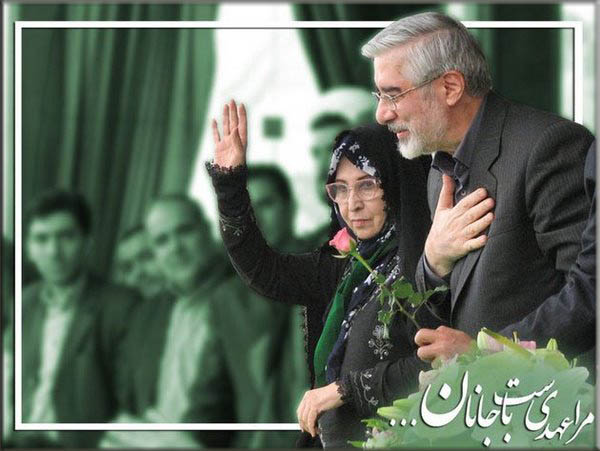Mir Hossein Mousavi and Zahra Rahnavard