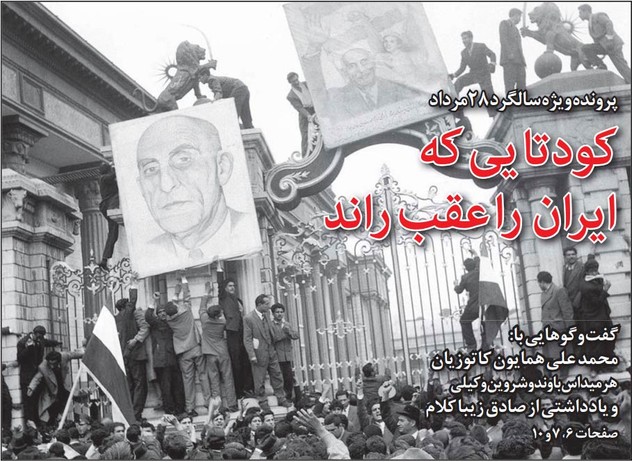 a response to response to the 1953 coup in iran