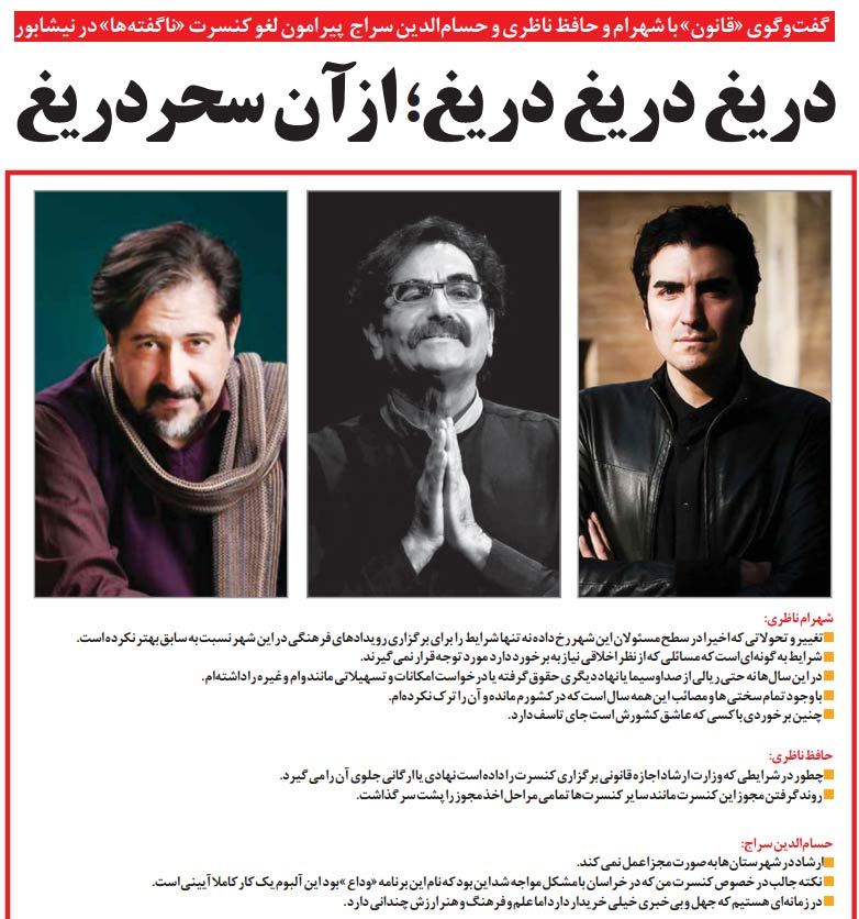 Concerts of Popular Iranian Musicians Canceled Due to Pressure from Religious Conservatives